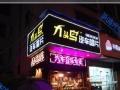 全彩LED显示屏,发光字,形象墙,户外广告