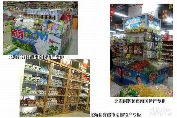 南国食品诚招海南特产专卖加盟-较有特色的休闲食品!
