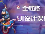 杭州全鏈路UI設計培訓PSC4D電商美工培訓班