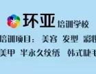 专业韩式半永久 武汉化妆学校