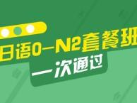 上海日语培训班多少钱 有效激发您的学习积极性