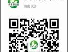 湖南永丰农电子商务有限公司加盟 种植养殖 投资金额