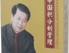 安庆企业管理培训课程-中国积分制管理,先免费送光盘