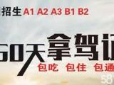 深圳增驾B2牌照包吃包住包补考费快班2个月拿证
