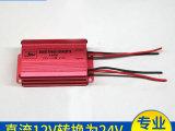 定制车载逆变器升压器 12V转24V电源