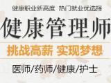 南京哪里有健康管理师培训机构 执业药师培训报考