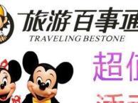 暑期日本关系休闲淘宝四日游 日本跟团游旅行社价格
