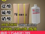 厂家供应工业盐酸 硫酸 硝酸 AR级分析纯 化学试剂2500ml
