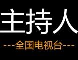 北京主持人我有100位业内10倍,大都5年700场以上经验