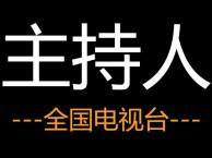 北京主持人我有100位业内10倍,大都5年700场北京主持人