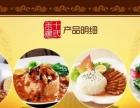 赤峰十三王爷红烧肉快餐加盟 开启致富新优势