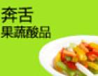 奔舌果蔬酸品加盟