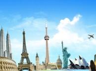 办理各国家旅游签证,欧洲申根签证,出国打工