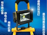 厂家批发手提式LED投光灯 应急灯 可充电led灯 移动式LED