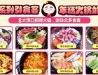 萍乡辣炒年糕加盟 10个平方+几万元就能开店