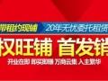 芗城区红星广场20-100平方财富旺铺,火爆热销中