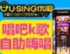 优唱移动迷你自助KTV加盟