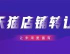 贵阳巨蜂巢网店转让平台,专业网店转让代理 出售等服务