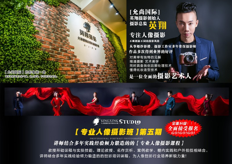 珠海摄影师培训班 专业人像摄影 零基础 包教会!
