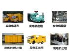 廊坊1200KW發電機出租 哪有出租大型發電機的