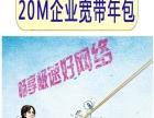 济南企业宽带 公司宽带 单位宽带申请办理