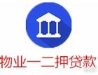 中山/珠海三灶房产抵押贷款,一押二押贷款,无违约金!