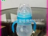 东莞厂家直销供应环保硅胶奶瓶 塑胶手柄硅
