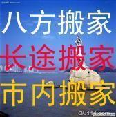 珠海唐家湾 吉大 金鼎 前山 上冲 横琴 坦洲居民长途搬家