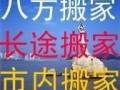珠海周边搬家 香洲南屏横琴 金湾区斗门搬家 唐家搬家 拆空调