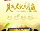 烤鱼-石锅鱼-酸菜鱼-冷锅鱼-鱼火锅加盟免费培训