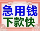 芜湖小额贷款 1仟至20万 当场得款,方便简单