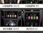 汽车胎压监测改装汽车安卓大屏导航影像改装 地图升级