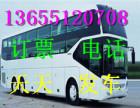 连云港到兰州的直达汽车多少钱13655120708多久到