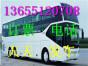 连云港到梅州的直达汽车13655120708直达客车