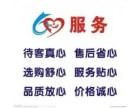 欢迎访问--哈尔滨各区西子太阳能(统一)售后服务维修电话