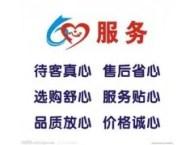 长春火王灶台维修(点-售后服务热线是多少电话?