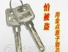 郑州蜜蜂张开锁换锁芯开汽车锁开保险柜开柜子锁