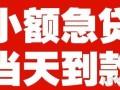 芜湖繁昌身份证无抵押贷款