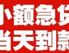 扬州广陵小额贷款公司短期急用钱贷款公司