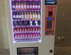广州宝达饮料自动售货机 零食自动售卖机 24h无人售货机