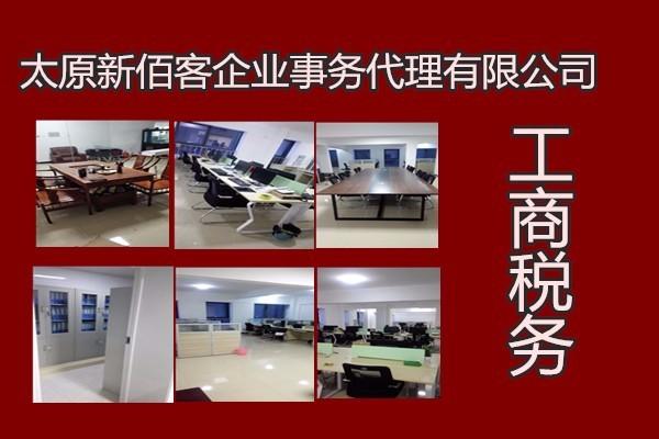 太原代办公司年检 企业年报公示信息 经营异常解除