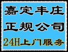 上海嘉定丰庄上门服务 电脑维修监控安装网络维修硬盘数据恢复