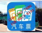 从温州到荣昌汽车电话(票价多少钱?)发车时刻表+多久到?
