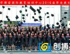 佛山哪家公司可以拍毕业照集体照,佛山哪里有学士服出租