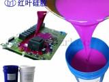 加成型双组份硅胶,耐高温硅橡胶,液态电子灌封硅胶
