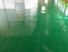 供应丽水厂房环氧地坪漆施工 包工包料
