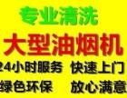 长宁华阳路餐饮单位家庭油烟管道鼓风机制冷设备维护保养