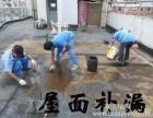 鼓楼区龙江承接新旧楼顶阳台 厨房 卫生间 外墙防水补漏