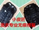 南京哪里给皮衣修色上色比较专业呀