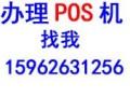 淮安POS机办理安装 拉卡拉POS机办理